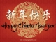 中國新年晚會 Chinese New Year Celebration