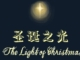 聖誕之光 The Light of Christmas